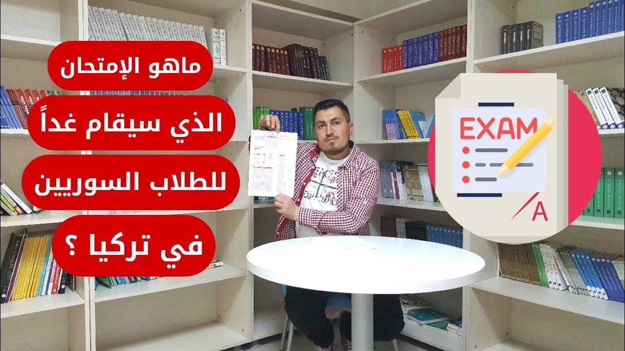 ماهو الإمتحان الذي سيخضع له الطلبة السوريين في المدارس التركية غدا وماتأثيره على مستقبلهم ؟ 1