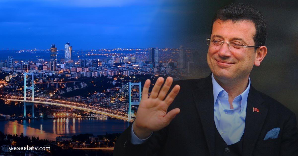 من هو أكرم إمام أوغلو الذي انتزاع إدارة إسطنبول التي بقيت في يد أردوغان منذ عام 1994؟ 1