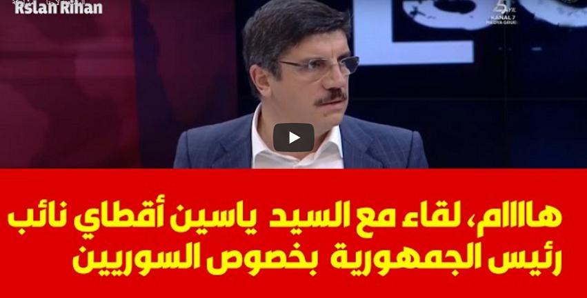 """مستشار أردوغان """"ياسين أكتاي"""" ينصف السوريين ويتحدث في الكثير من النقاط الهامة 1"""