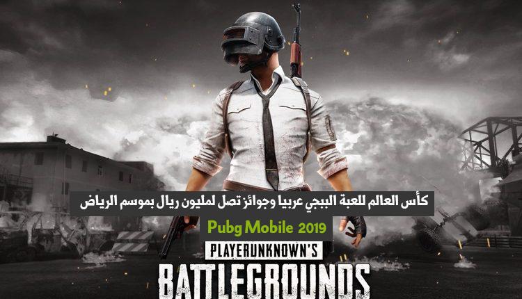 كأس العالم للعبة الببجي Pubg Mobile عربيا وجوائز تصل لمليون ريال بموسم الرياض 2019 1
