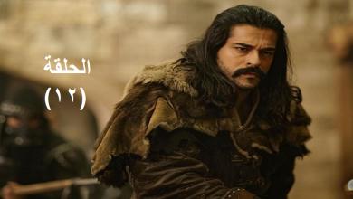 Photo of شاهد:مسلسل المؤسس عثمان الحلقة 12 الثاني عشر مترجمة | قيامة عثمان