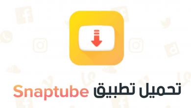 Photo of سناب تيوب الأصفر  Snaptube 2020 للأندرويد لتنزيل الموسيقى ومقاطع الفيديو عبر الإنترنت بشكل مباشر على جهازك