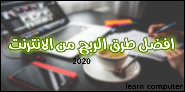 طرق الربح من الإنترنت لحيات أفضل لعام 2020 1