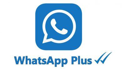 Photo of هذه هي الإضافات الجديده لتطبيق WhatsApp Plus Blue 2020 النسخة الجديدة..ضد الحظر