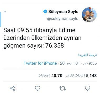 متداول .. شيخ سوري بين جنود أتراك يدعو لتركيا وسوريا 2