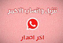 Photo of تحميل واتساب بلس الاحمر ضد الحظر 2020 WhatsApp Red الأصدار الأخير بمميزاته الجديدة