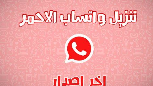 تحميل واتساب بلس الاحمر ضد الحظر 2020 WhatsApp Red الأصدار الأخير بمميزاته الجديدة