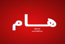 Photo of وزارة الداخلية تعفي هذه الفئة من حظر التجول