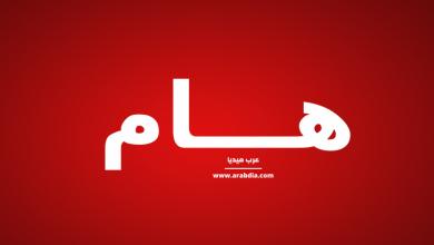 صورة وزارة الداخلية تعفي هذه الفئة من حظر التجول