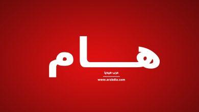 Photo of بيان من الهلال الأحمر التركي يتعلق بالمساعدات المالية المخصصة للسوريين