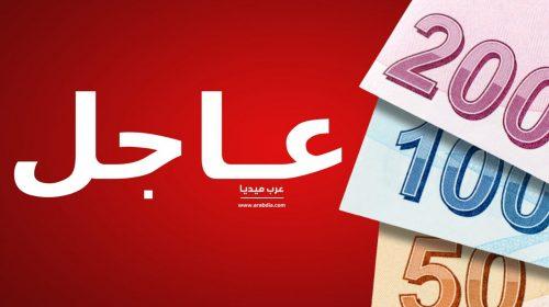 سعر صرف الليرة التركية اليوم أمام العملات الأجنبية والذهب