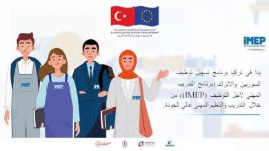 صورة أخبار سارة للسوريين في تركيا .. مشروع التوظيف المهني يعلن شروط التقديم الخاصة بالسوريين