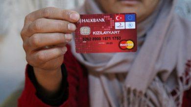 صورة رابط لتقديم الشكاوي إذا تم إبطال كرت الهلال الأحمر التركي