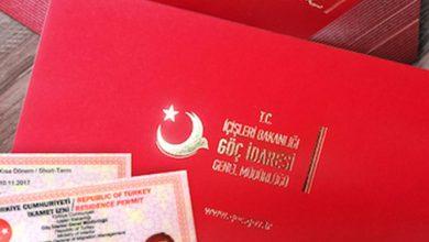 صورة كيفية الحصول على اقامة في تركيا