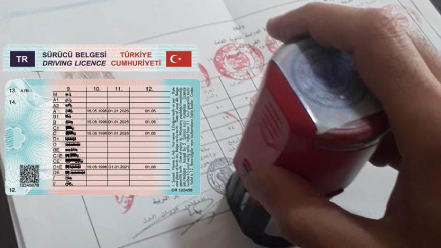 شرط جديد على عمليات استخراج شهادات القيادة في تركيا 1