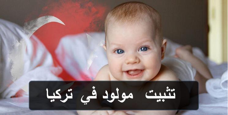 كيف وأين يتم تسجيل الأطفال حديثي الولادة في تركيا؟ 5