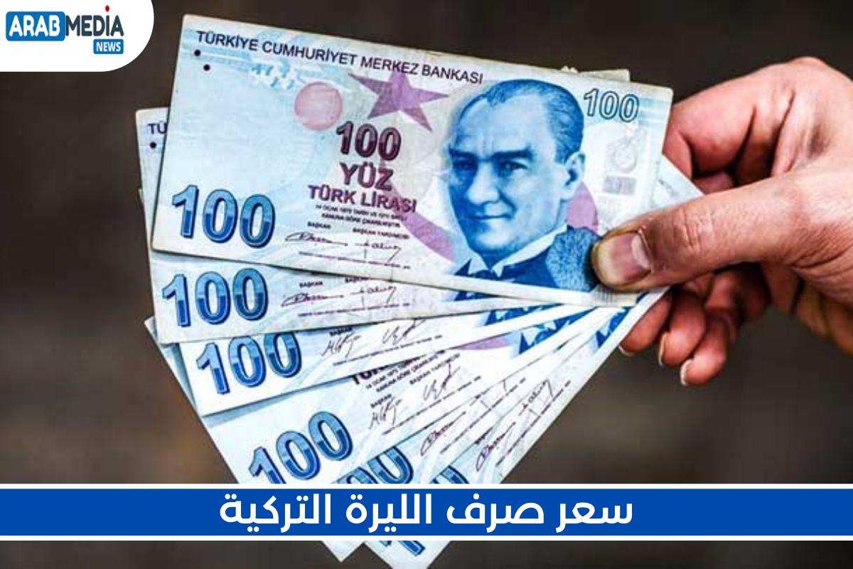 سعر صرف الليرة التركية مقابل الدولار والليرة السورية ليوم الجمعة 7/5/2021 1
