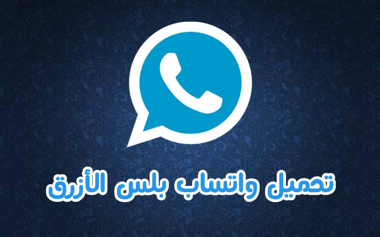 تحميل وتنزيل واتساب بلس الازرق تحديث جديد 2021 ضد الحظر WhatsApp Plus v9.15 15